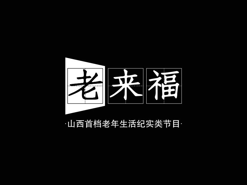 老来福logo设计