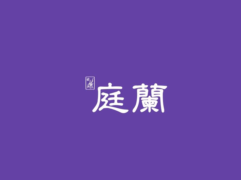 庭蘭logo设计