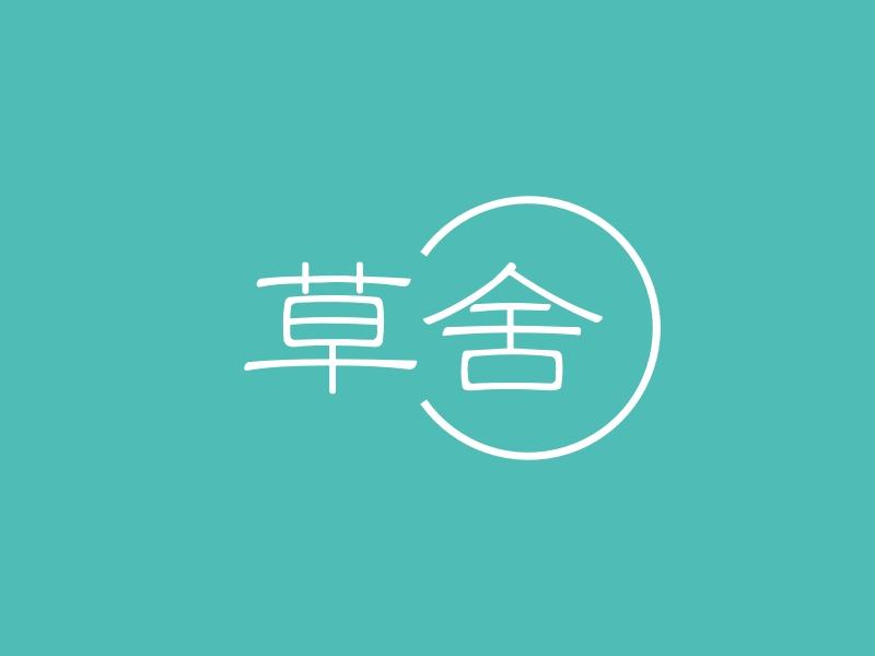 草舍logo设计