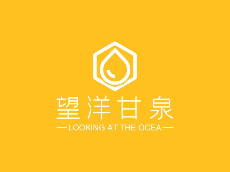 望洋甘泉logo设计