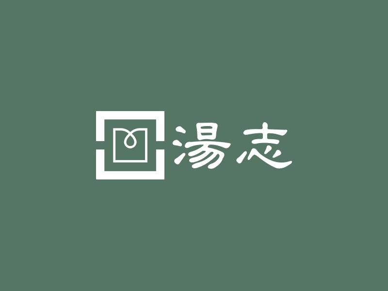 汤志logo设计