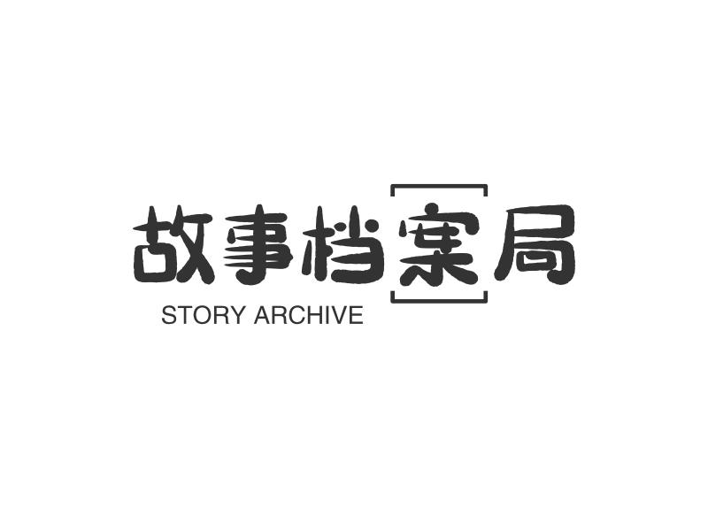 故事档案局LOGO设计