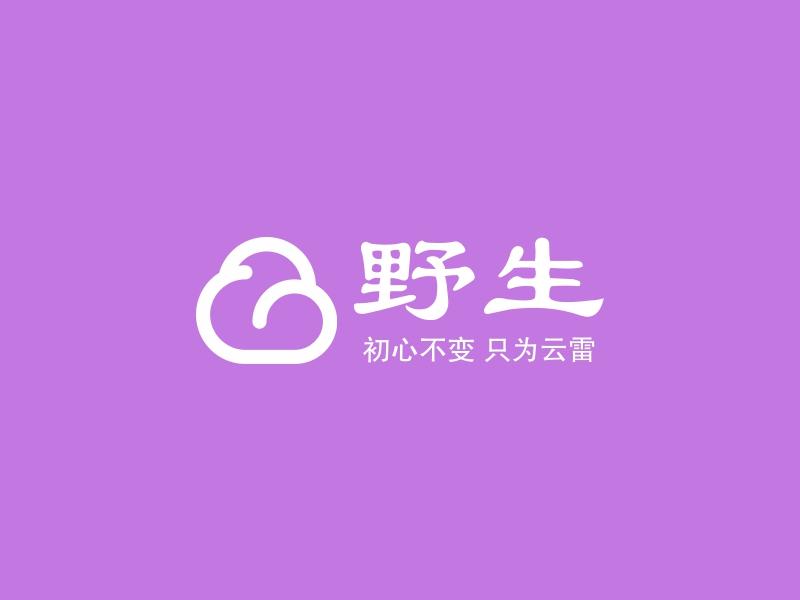 野生logo设计