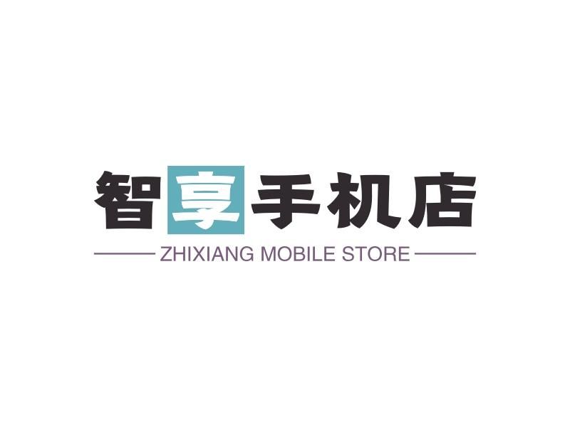 智享手机店logo设计