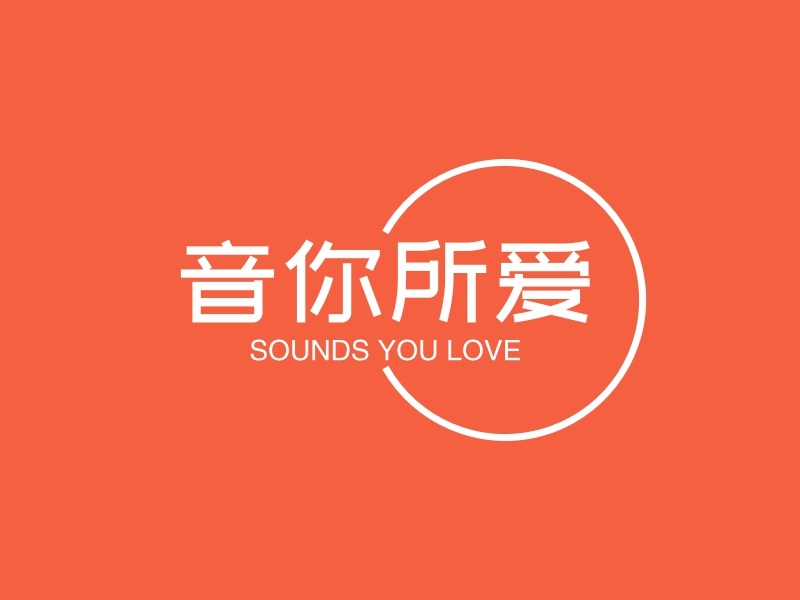 音你所爱 - SOUNDS YOU LOVE