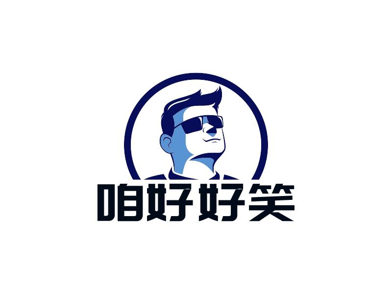 咱好好笑logo设计