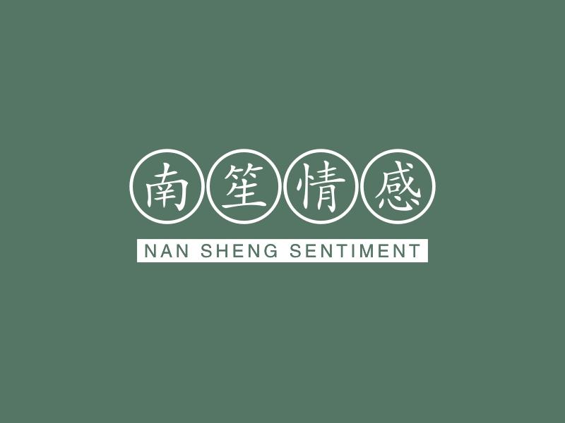 南笙情感logo设计