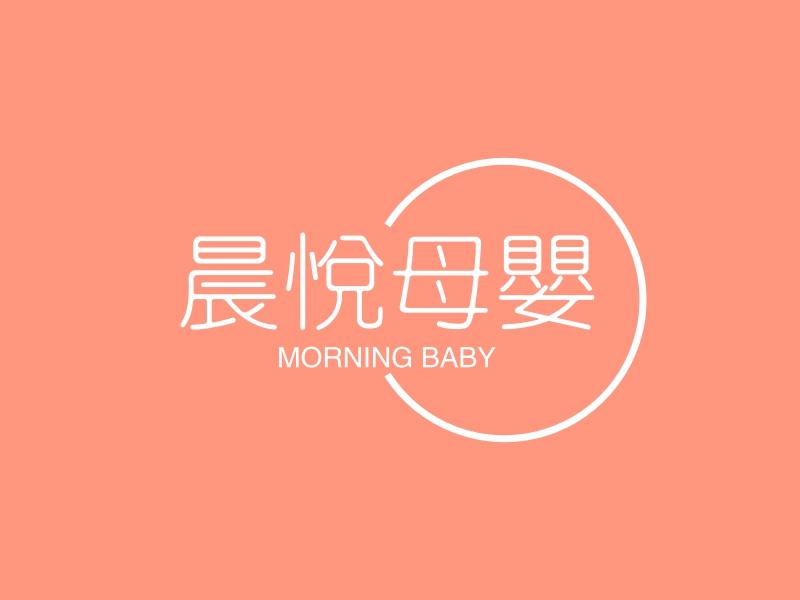 晨悦母婴logo设计