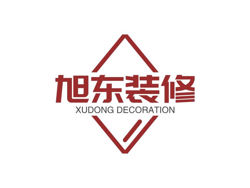 旭东装修logo设计