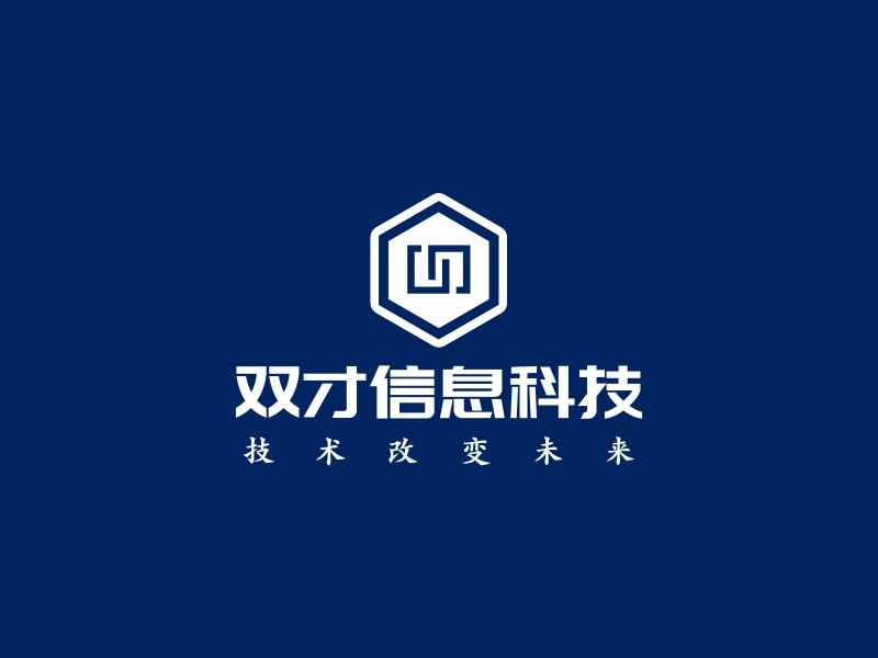 双才信息科技logo设计