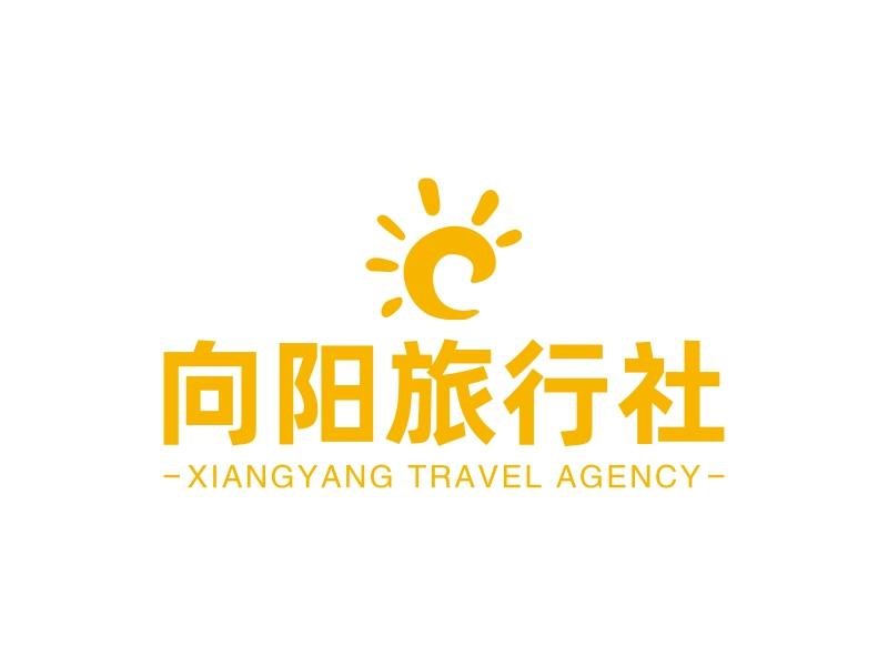 向阳旅行社LOGO设计
