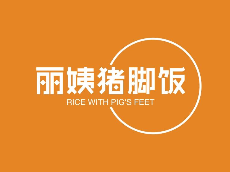 丽姨猪脚饭LOGO设计