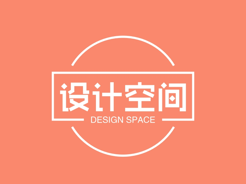 设计空间LOGO设计