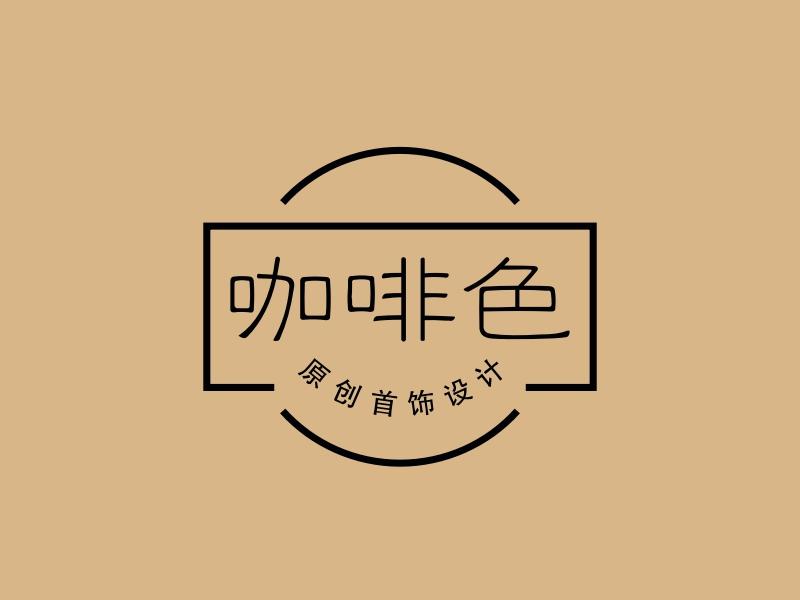 咖啡色LOGO设计