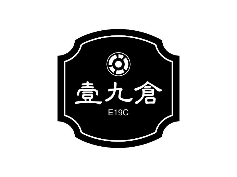 一九仓logo设计