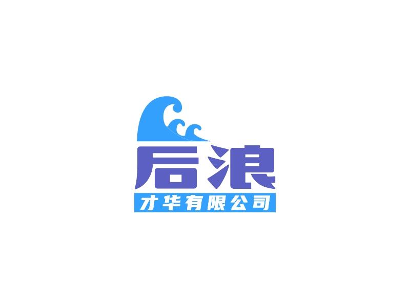 后浪logo设计
