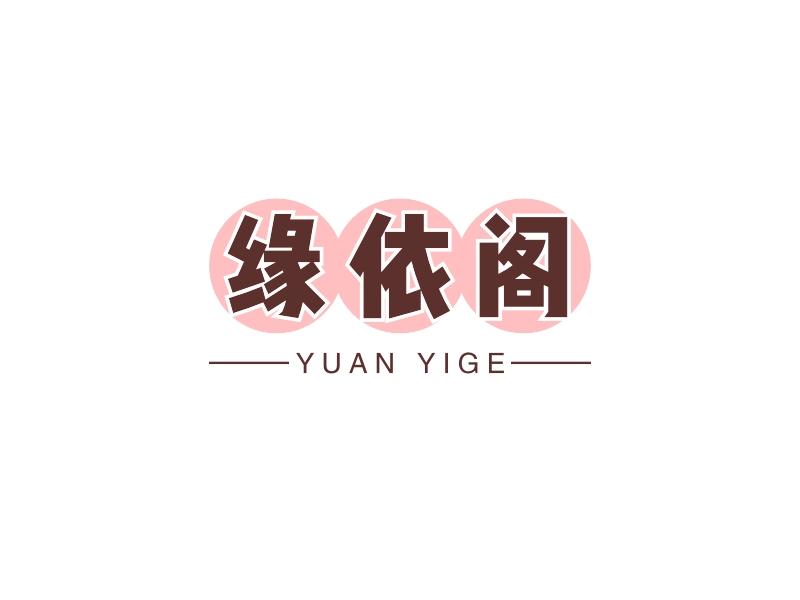 缘依阁logo设计
