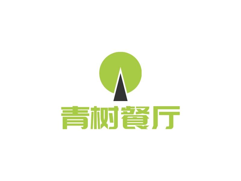 青树餐厅LOGO设计