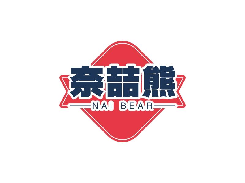 奈喆熊LOGO设计