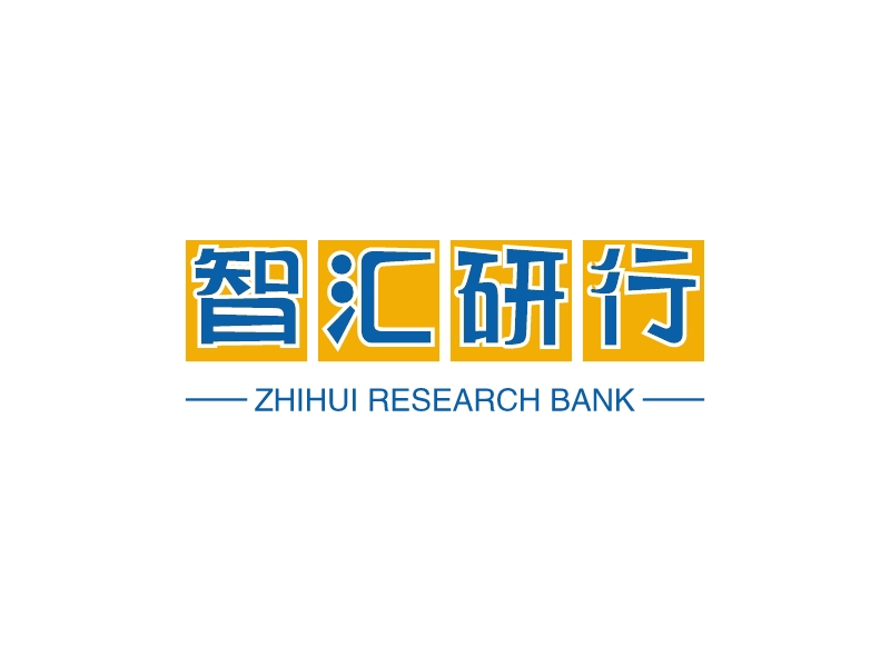 智汇研行 - ZHIHUI RESEARCH BANK