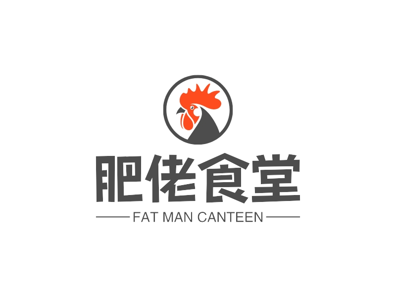 肥佬食堂 - FAT MAN CANTEEN