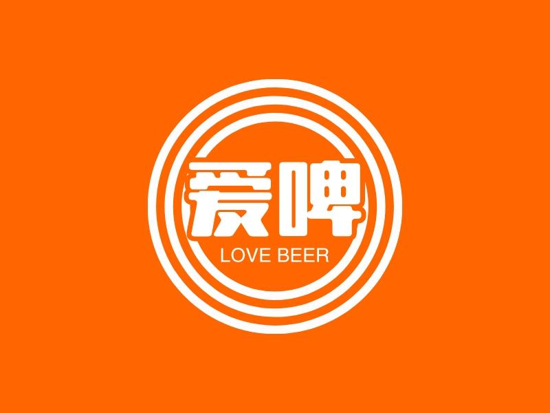 爱啤LOGO设计