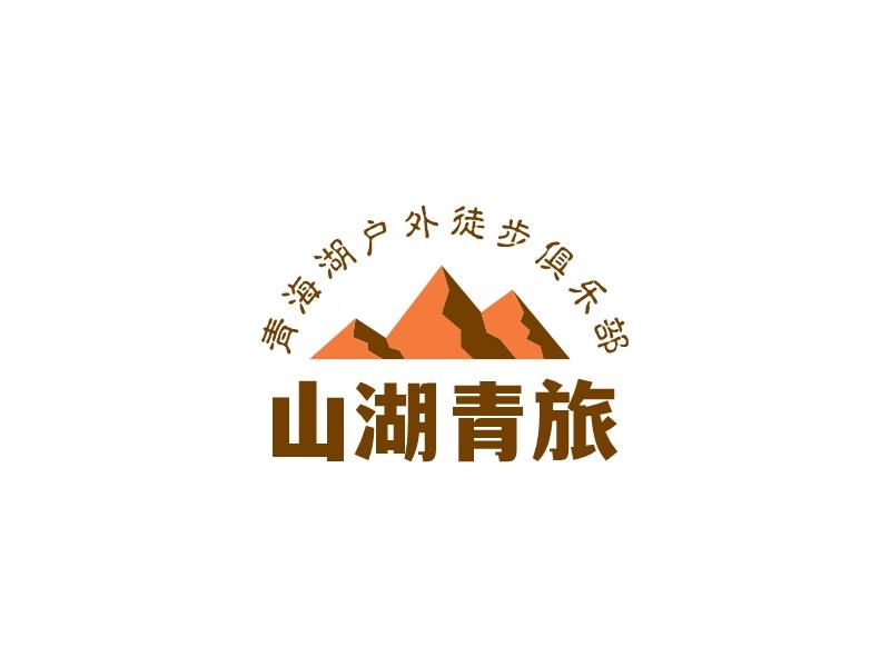 山湖青旅LOGO设计