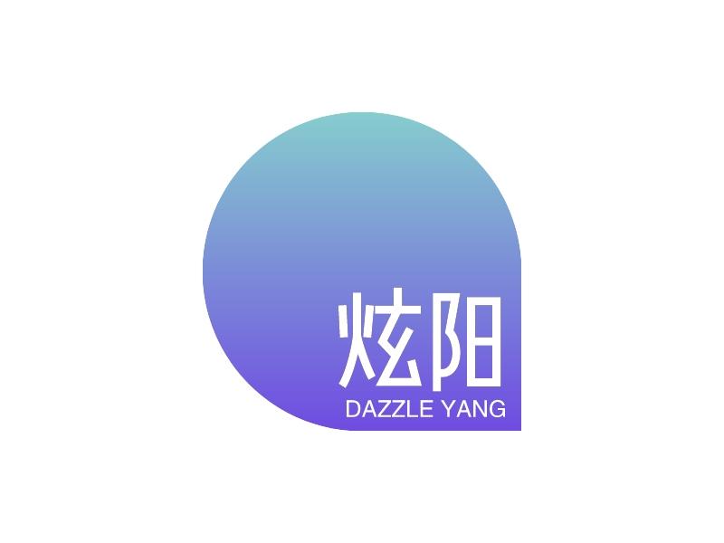 炫阳LOGO设计