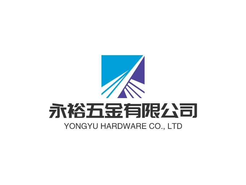 永裕五金有限公司LOGO设计