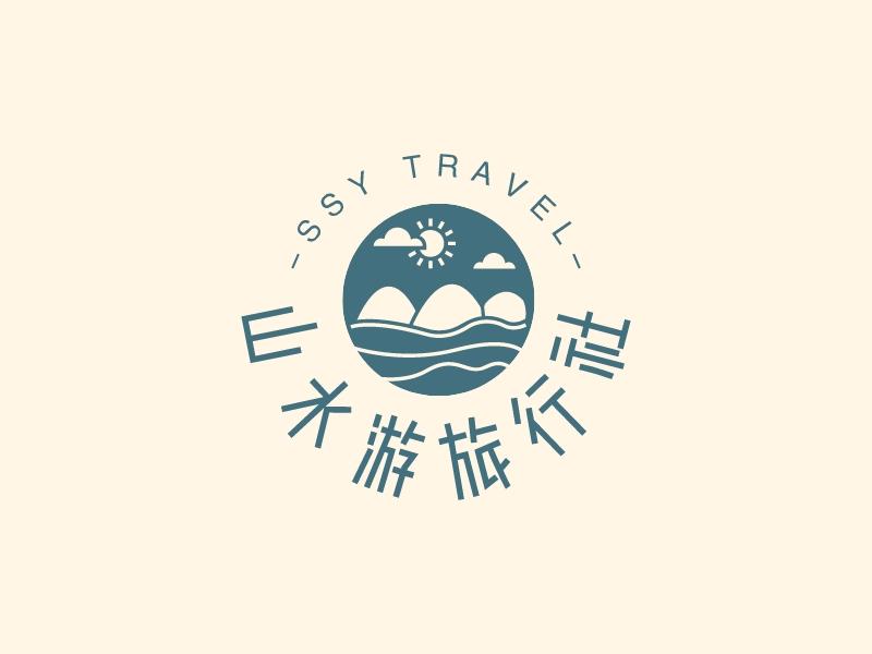 山水游旅行社LOGO设计