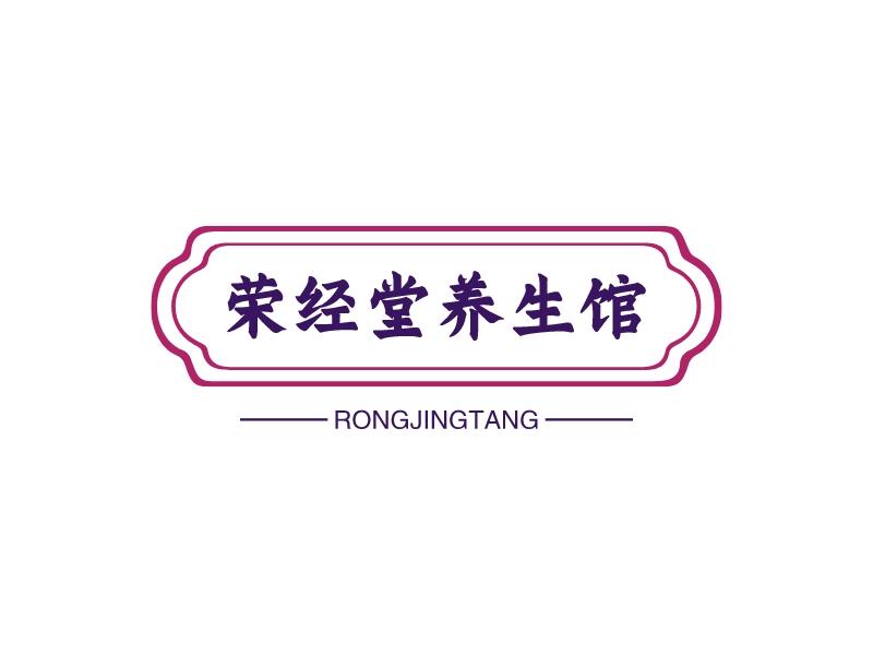 荣经堂养生馆LOGO设计