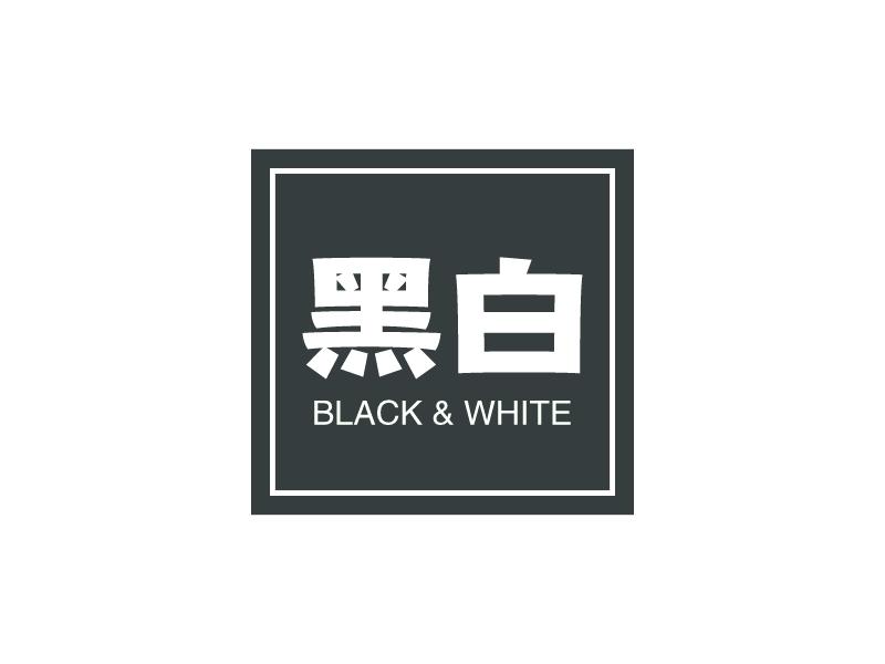 黑白LOGO设计