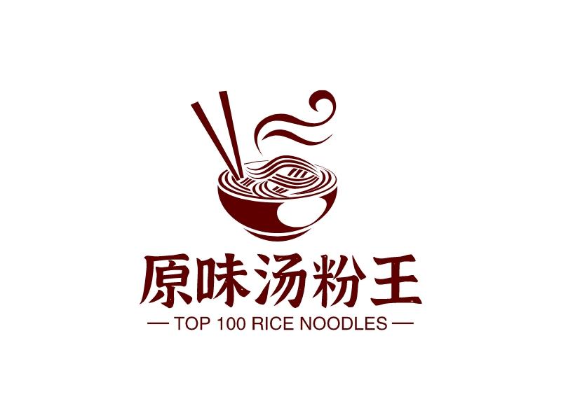 原味汤粉王LOGO设计